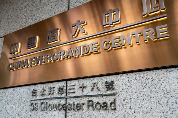 HONG KONG, CHINA - 2021/09/20: China Evergrande Centre sign seen on the front of their building. Fears of China property group Evergrande defaulting on debt have investors worried about the potential impact on the wider global economy. These concerns dragged Hong Kong stocks towards to a one-year low. (Photo by Katherine Cheng/SOPA Images/LightRocket via Getty Images)